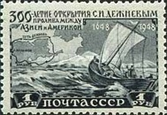 [The 300th Anniversary of Dezhnev's Discovery of Bering Strait, Typ AJL]