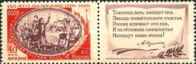 [The 150th Anniversary of the Birth of A.S.Pushkin, Typ AKS]