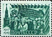 [The 32nd Anniversary of Great October Revolution, Typ AMO]
