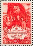 [The 10th Anniversary of Incorporation of West Ukraine and Belarus in USSR, Typ ANS]