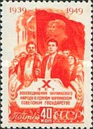[The 10th Anniversary of Incorporation of West Ukraine and Belarus in USSR, Typ ANT]