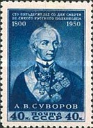 [The 150th Death Anniversary of A.V.Suvorov, Typ APD]