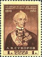 [The 150th Death Anniversary of A.V.Suvorov, Typ APG]
