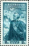 [The 150th Death Anniversary of A.V.Suvorov, Typ APH]