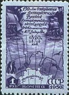[The 130th Anniversary of First Antarctic Expedition, Typ ARA]