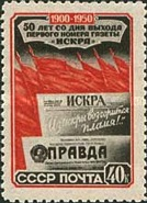 [The 50th Anniversary of Newspaper Iskra, Typ ARV]