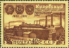 [The 150th Anniversary of Kirov Machine-building Factory, Typ AST]