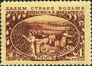 [Agriculture in USSR, Typ ATC]
