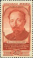 [The 25th Death Anniversary of F.E.Dzerzhinsky, Typ ATH]