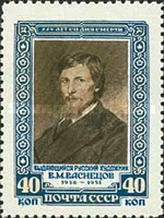 [The 25th Death Anniversary of V.M.Vasnetsov, Typ AUF]