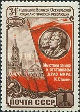 [The 34th Anniversary of Great October Revolution, Typ AUI]