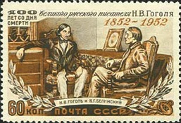 [The 100th Anniversary of the Death of N.V.Gogol, Typ AVF]