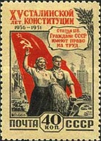 [The 15th Anniversary of Stalin Constitution, Typ AVK]