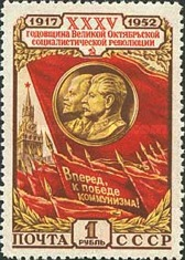 [The 35th Anniversary of Great October Revolution, Typ AWD]