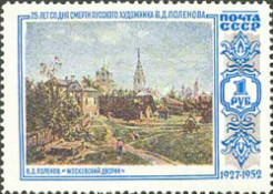 [The 25th Death Anniversary of V.D.Polenov, Typ AWG]