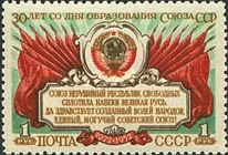 [The 30th Anniversary of USSR, Typ AWT]