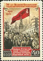 [The 36th Anniversary of Great October Revolution, Typ AXJ]