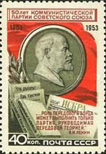 [The 50th Anniversary of Russian Communist Party, Typ AXL]
