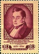 [The 125th Anniversary of the Death of A.S.Griboedov, Typ AXW]
