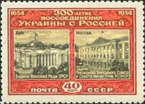 [The 300th Anniversary of Reunion of Ukraine with Russia, Typ AYG]