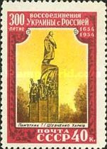 [The 300th Anniversary of Reunion of Ukraine with Russia, Typ AYH]