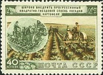 [Agriculture in USSR, Typ AYX]