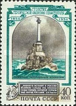 [The 100th Anniversary of Defence of Sevastopol, Typ AZG]