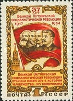 [The 37th Anniversary of Great October Revolution, Typ AZP]