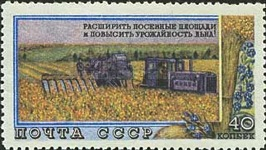 [Agriculture in USSR, Typ AZV]