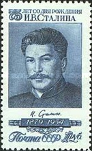 [The 75th Anniversary of the Birth of Joseph Stalin, Typ AZX1]