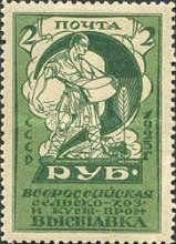 [All-Russia Agricultural and Industrial Exhibition, type B]