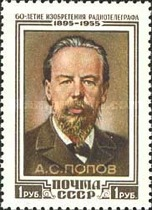 [The 60th Anniversary of Invention of Radio by A.S.Popov, Typ BBL]