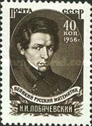 [The 100th Anniversary of the Death of N.I.Lobachevsky, Typ BDE]