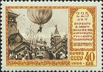 [The 225th Anniversary of First Balloon Flight by Kryakutny, Typ BFX]
