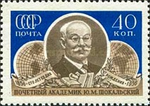 [The 100th Anniversary of the Birth of Yu.M.Shokalsky, Typ BFZ]