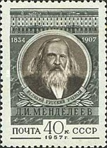 [The 50th Death Anniversary of D.I. Mendeleev, Typ BGL]