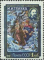 [The 100th Anniversary of the Death of M.I. Glinka, Typ BGN]