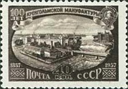 [The 100th Anniversary of Krengholm Textile Factory, Typ BJE]