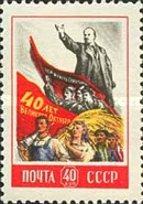 [The 40th Anniversary of Great October Revolution, Typ BJO]