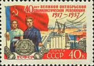 [The 40th Anniversary of Great October Revolution, Typ BJS]