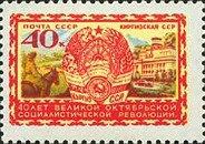 [The 40th Anniversary of Great October Revolution, Typ BJT]
