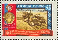 [The 40th Anniversary of Great October Revolution, Typ BJZ]