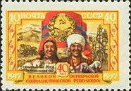 [The 40th Anniversary of Great October Revolution, Typ BKA]