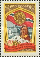 [The 40th Anniversary of Great October Revolution, Typ BKE]