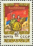 [The 40th Anniversary of Great October Revolution, Typ BKG]