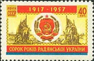 [The 40th Anniversary of Ukrainian SSR, Typ BKY]