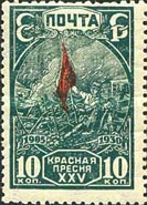 [The 25th Anniversary of Revolution of 1905, type BL]