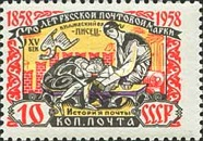 [The 100th Anniversary of the Russian Postage Stamp, Typ BOB]