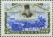 [The 100th Anniversary of the Russian Postage Stamp, Typ BOD]