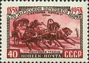 [The 100th Anniversary of the Russian Postage Stamp, Typ BOF]